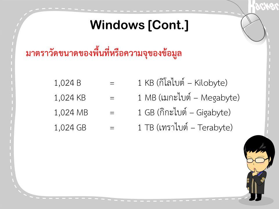 Windows [Cont.] มาตราวัดขนาดของพื้นที่หรือความจุของข้อมูล. 1,024 B = 1 KB (กิโลไบต์ – Kilobyte) 1,024 KB = 1 MB (เมกะไบต์ – Megabyte)